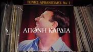 Tonis Arvanitidis - aponi kardia