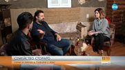 """""""Говори с Ива"""": Тони Стораро и неговият по-малък син Емрах"""