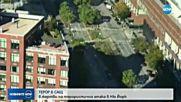 ТЕРОР В САЩ: 8 жертви на атака в Ню Йорк