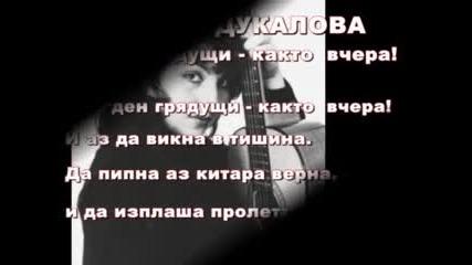 Жанна Дудукалова Във ден грядущи