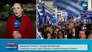 ЗАРАДИ ИМЕТО НА МАКЕДОНИЯ: Стотици хиляди на протест в Атина