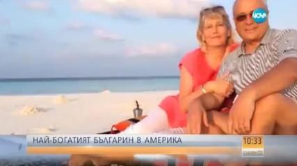 Най-богатият българин в Съединените щати