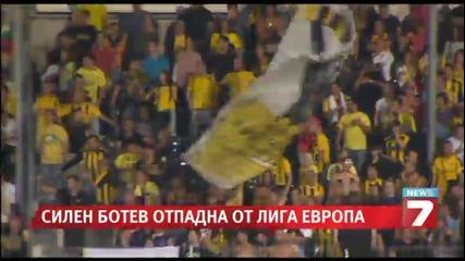 Ботев Пд отпадна от Лига Европа след равенство с Щутгард