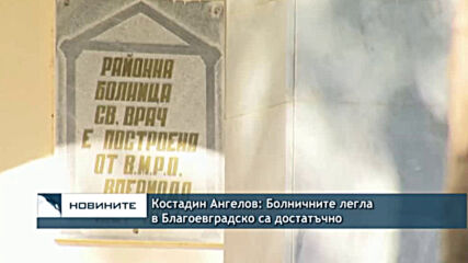 Костадин Ангелов: Болничните легла в Благоевградско са достатъчно