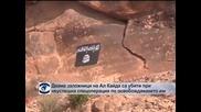Заложници на Ал Кайда загинаха при неуспешна спецоперация по освобождаването им