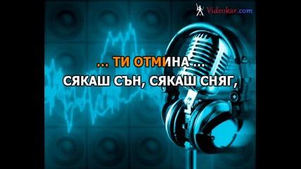 Васил Найденов - Синева (караоке)