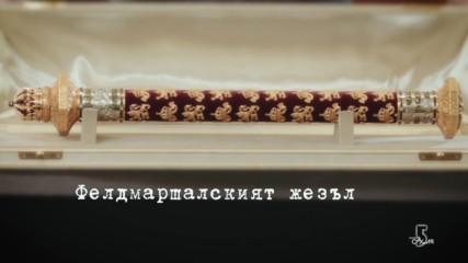 5 минути София - Фелдмаршалският жезъл на цар Борис III
