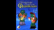 Вълшебната Коледа на Франклин (синхронен екип 1, дублаж на Мулти Вижън, 2006 г.) (запис)