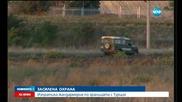 Жандармерията се включи в охраната на българо-турската граница