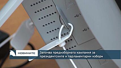 Започва предизборната кампания за президентските и парламентарни избори