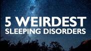 5 странни нарушения на съня