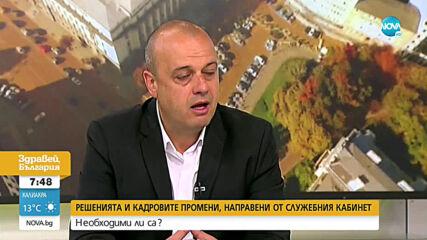 Христо Проданов: Грозно прогонване трябва да има, но трябват и професионалисти