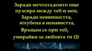 David Bisbal & Chenoa - Vuelvo A Ti - Превод