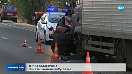 Жена загина на пътя Русе-Бяла след сблъсък с камион