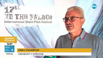 17-и междунароедн фестивал за късометражно кино се провежда във Варна