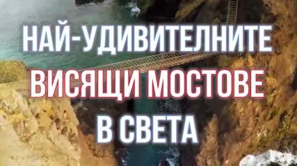 7те най-красиви и приказни висящи мостове в света!
