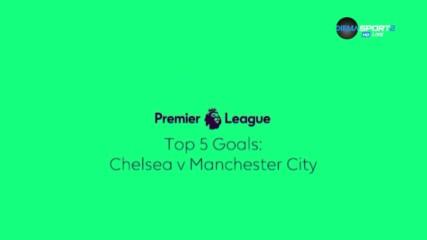 Топ 5 на головете между Челси и Ман Сити