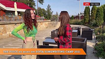 THE VOICE на живо от SOFIA SONGWRITING CAMP 2021: ALMA споделя за емоцията на SSC2021 [05/D3]
