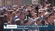 Масови арести на протестиращи срещу Путин в Русия