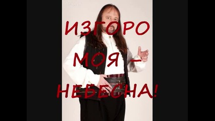Володя Стоянов - Изгоро моя небесна