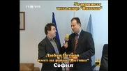 ! За Проблемите С Бюрократичната Машина - 04.06.2008, Господари На Ефира !