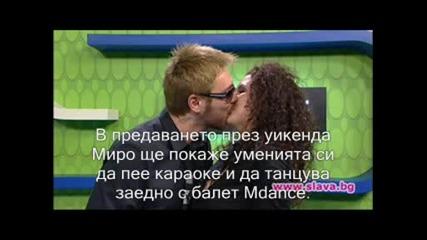 Страстна Целувка На Миро