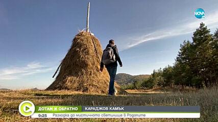 """ДОТАМ И ОБРАТНО"": Караджов камък - мистерии от Родопите"