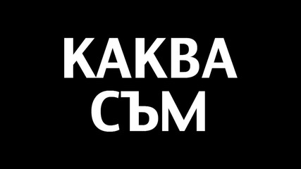 New 2011 Албум Галена - Аз (trailer) + Download Link
