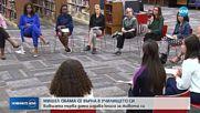 Мишел Обама се върна в училището си