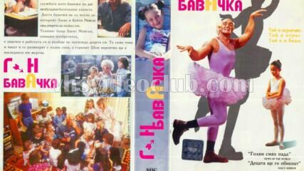 Господин Бавачка (синхронен екип 1, дублаж по БНТ Канал 1 на 13.01.2001 г.) (малък непълен запис)