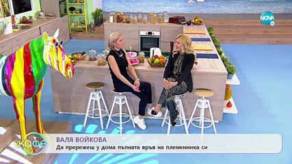 """На кафе"" с Валя Войкова (22.01.2020)"