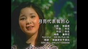 Chinese music: Teresa Teng - The Moon Represents My Heart