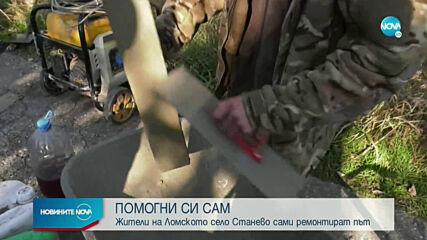 ПОМОГНИ СИ САМ: Жители на село Станево сами ремонтират път