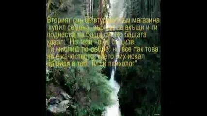 Притча За Любовта