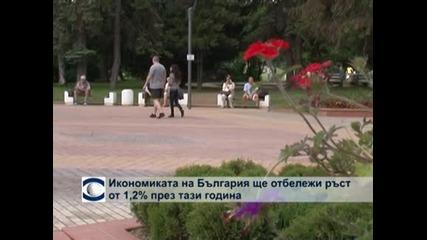 Икономиката на България ще отбележи ръст от 1,2% през тази година