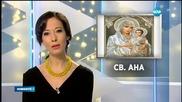 Православната църква чества Света Анна