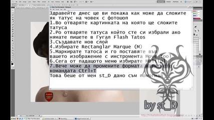 Как да сложим Tattos с Фотошоп