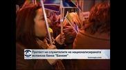 """Протест на служителите на национализираната испанска банка """"Банкия"""""""