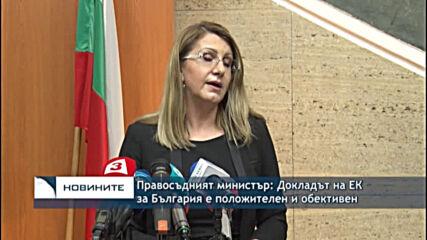 Правосъдният министър: Докладът на ЕК за България е положителен и обективен