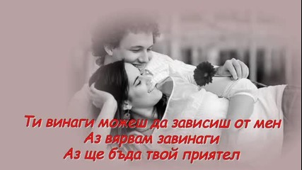 Amy Grant - I Will Be Your Friend / превод/