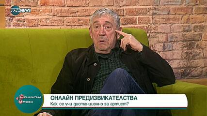 """""""Социална мрежа"""" (12.04.2021)"""