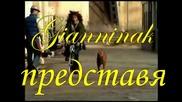 ** Превод ** Sylvie Vartan Danse Ta Vie