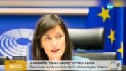 БЪЛГАРСКИЯТ ЕВРОКОМИСАР: Европейският парламент изслушва Мария Габриел