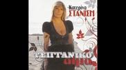 Katerina Stanisi - Tsiganiko aima