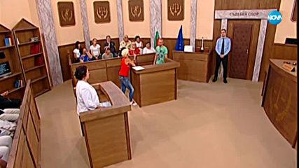 Съдебен спор - Епизод 647 - Осъдиха ме за домашно насилие (06.10.2019)