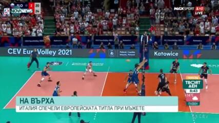 Италия стъпи и на европейския волейболен връх!