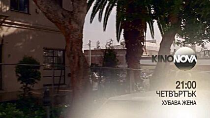 """""""Хубава жена"""" на 9 септември, четвъртък от 21.00 ч. по KINO NOVA"""