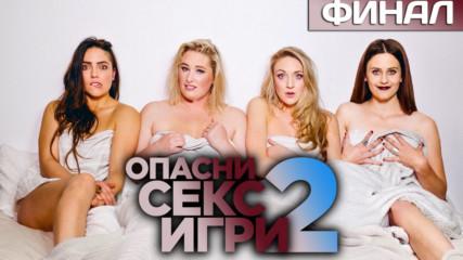 ОПАСНИ СЕКС ИГРИ - ЕПИЗОД 8, СЕЗОН 2