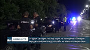 14 души са в ареста след акция в Пловдив заради шофиране след употреба на алкохол и наркотици