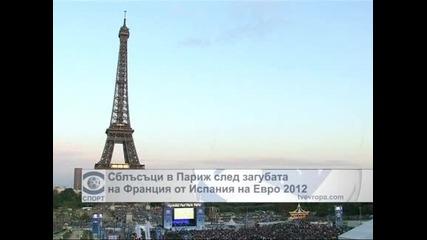 Сблъсъци в Париж след загубата на Франция от Испания на Евро 2012